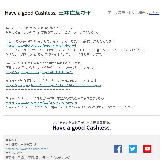 【重要】三井住友カード株式会社から緊急のご連絡