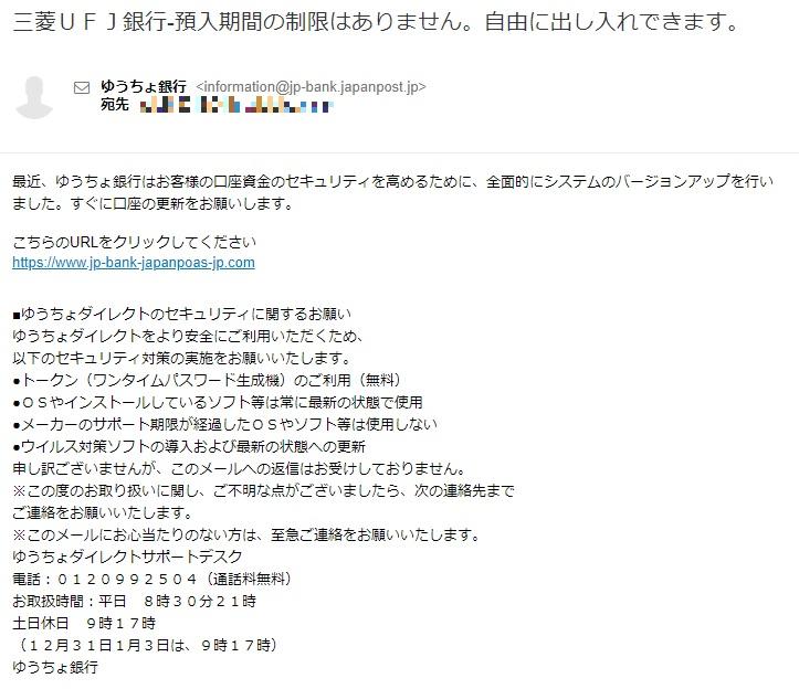 三菱UFJ銀行-預入期間の制限はありません。自由に出し入れできます。