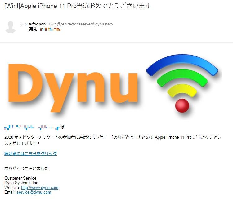 [Win!]Apple iPhone 11 Pro当選おめでとうございます
