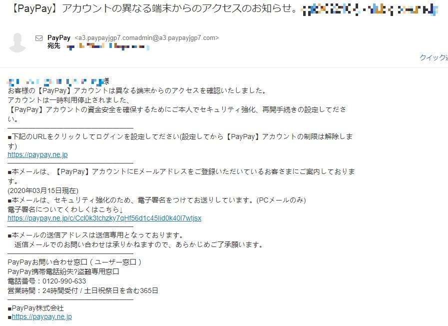 【PayPay】アカウントの異なる端末からのアクセスのお知らせ。