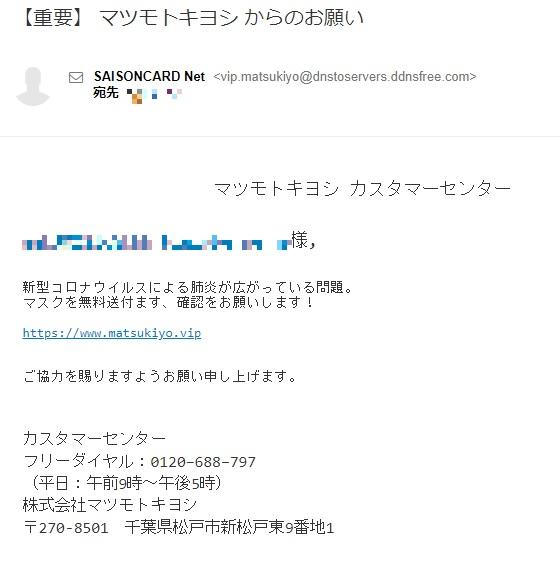 【重要】 マツモトキヨシ からのお願い