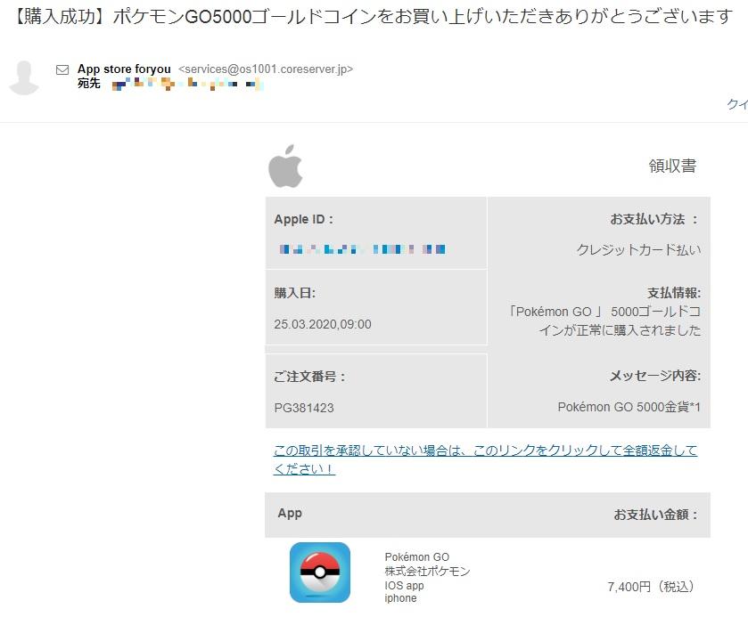 【購入成功】ポケモンGO5000ゴールドコインをお買い上げいただきありがとうございます