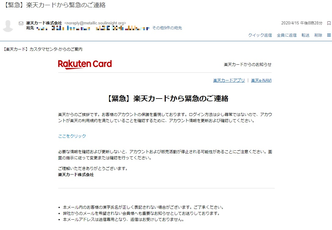 【緊急】楽天株式会社から緊急のご連絡