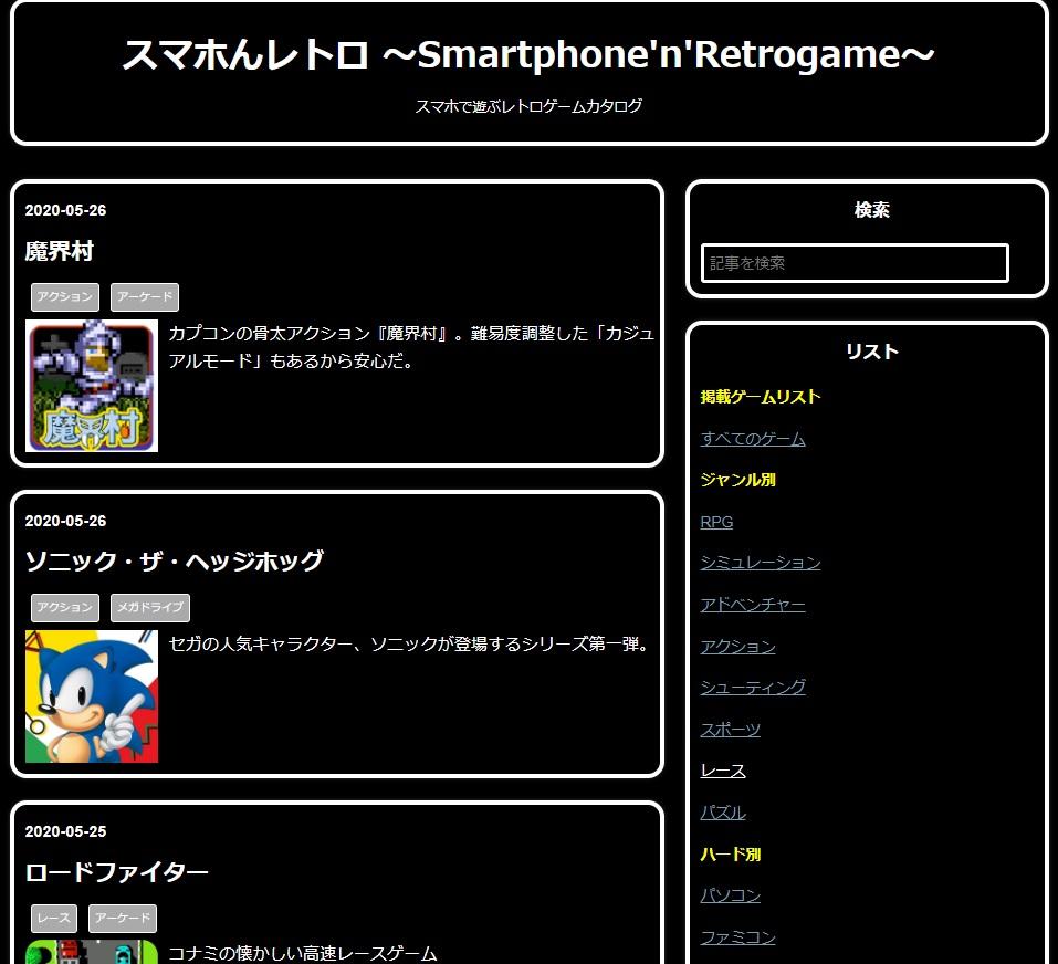 スマホんレトロ ~Smartphone'n'Retrogame~