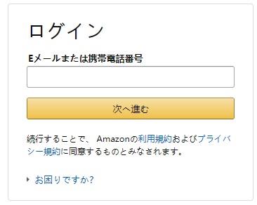 1回限りの Amazon アカウント仮パスワード