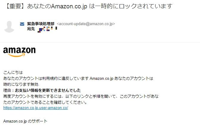 【重要】あなたのAmazon.co.jp は一時的にロックされています 緊急事項処理部