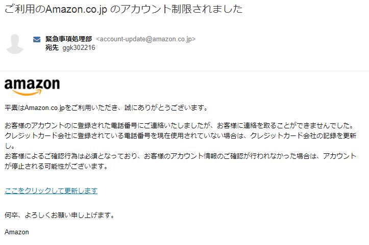 ご利用のAmazon.co.jp のアカウント制限されました
