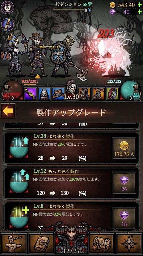 マージダンジョン Merge Dungeon