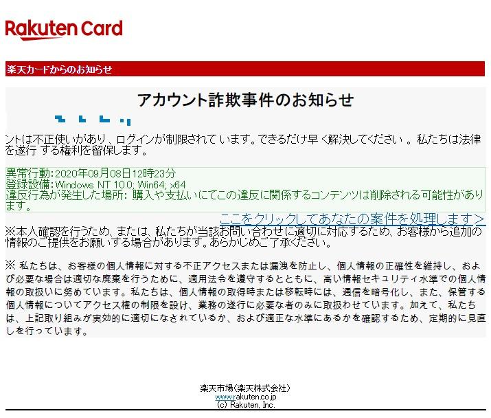 【楽天株式会社】アカウント詐欺事件のお知らせ
