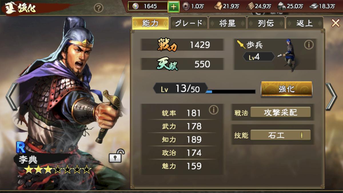 三國志 覇道 李典