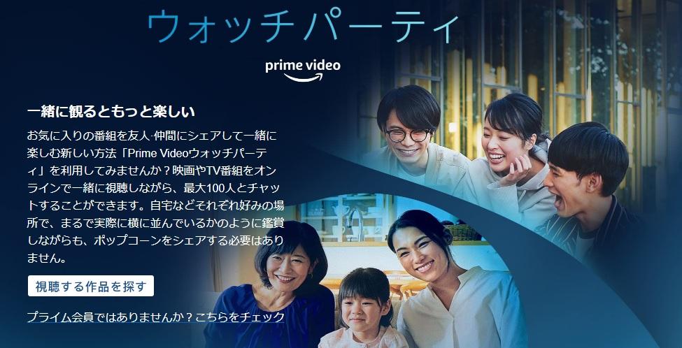 Amazonプライムビデオ ウォッチパーティ