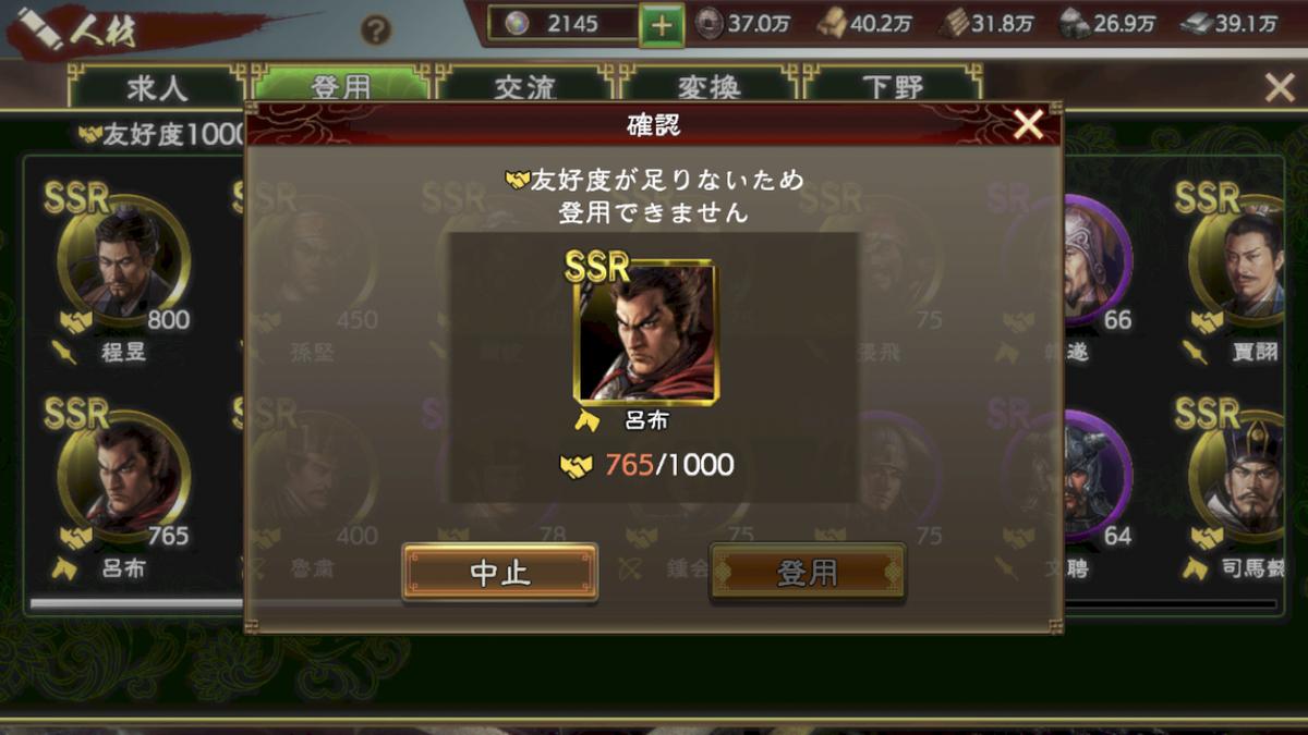 三國志 覇道 呂布
