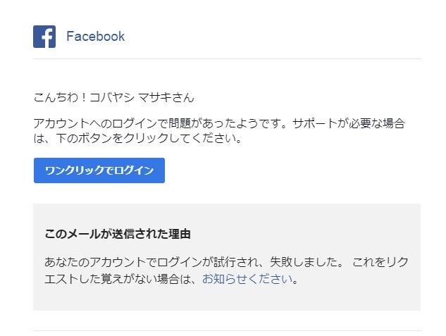 ワンクリックでFacebookにログインしましょう