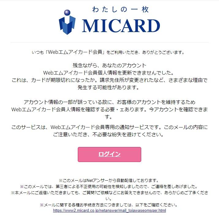 【MICARD】重要な通知Webエムアイカード