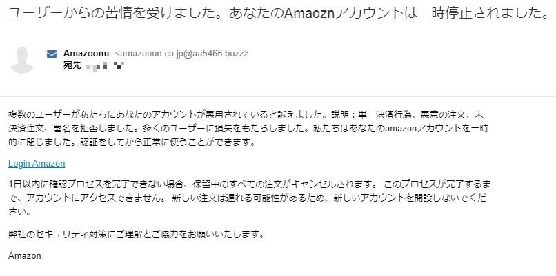 ユーザーからの苦情を受けました。あなたのAmaoznアカウントは一時停止されました。