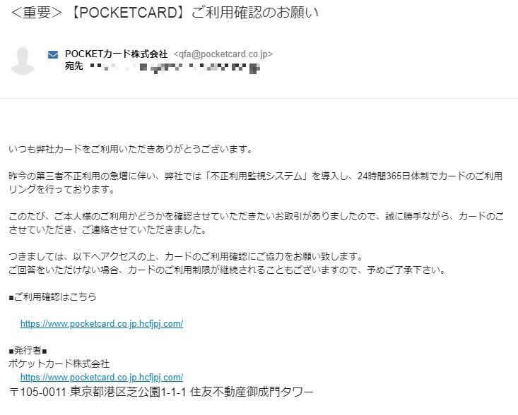 <重要>【POCKETCARD】ご利用確認のお願い