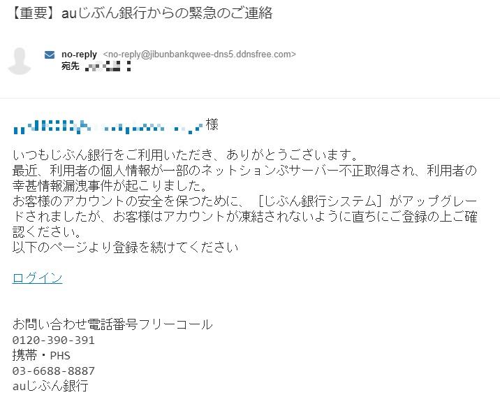 【重要】auじぶん銀行からの緊急のご連絡