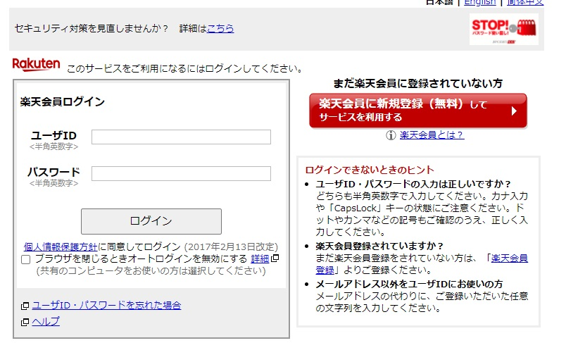 【Rakuten】注文内容ご確認(自動配信メール)