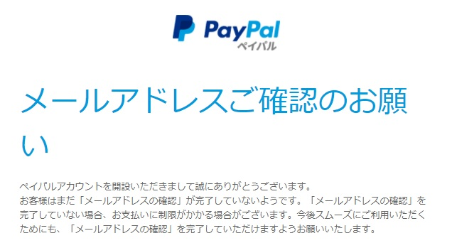 PayPalメールアドレスご確認のお願い