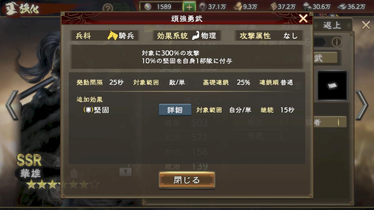 三國志 覇道 華雄