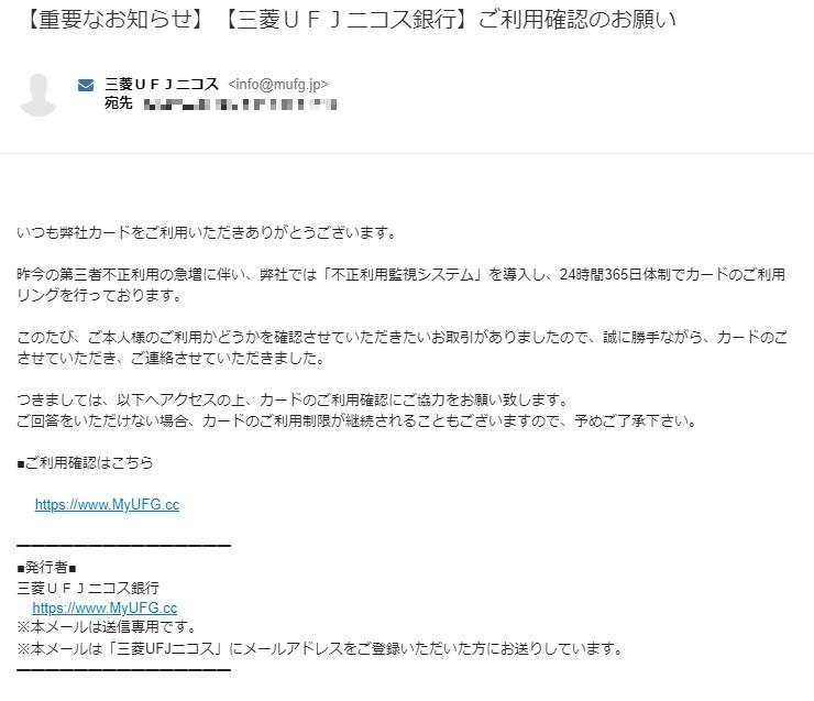 【重要なお知らせ】【三菱UFJニコス銀行】ご利用確認のお願い