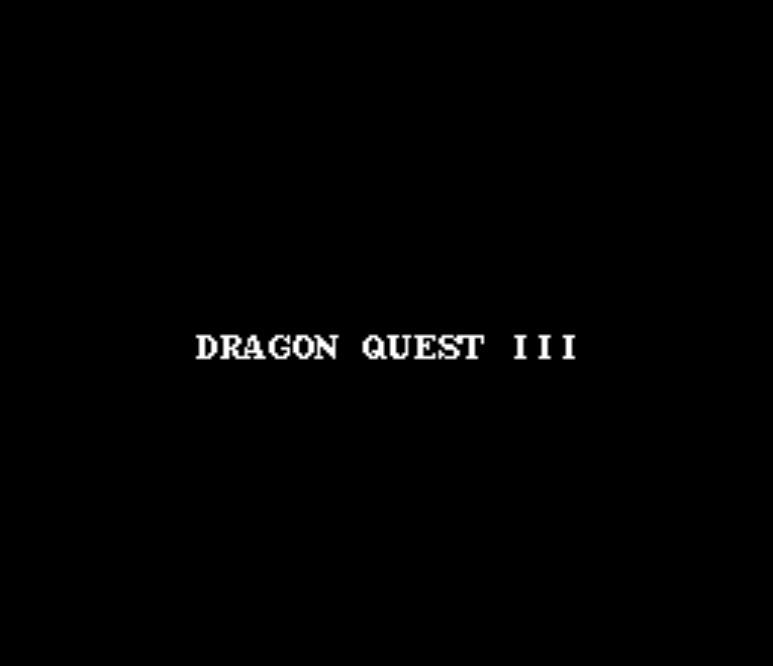 ドラゴンクエストⅢ ドラクエ3