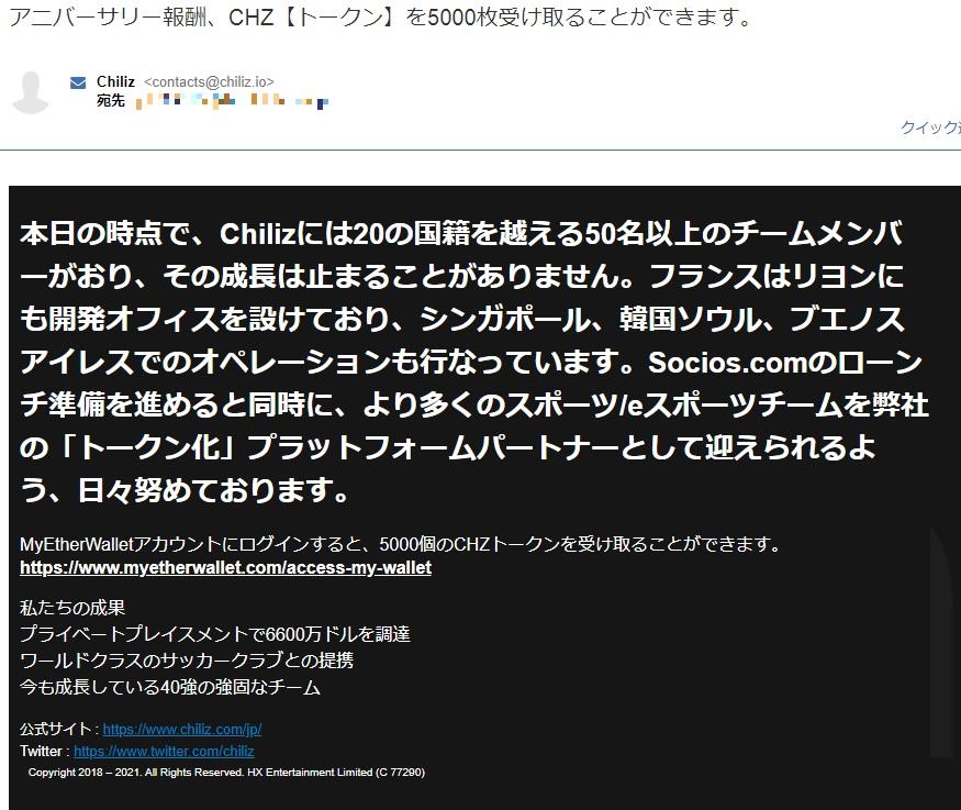 アニバーサリー報酬、CHZ【トークン】を5000枚受け取ることができます。