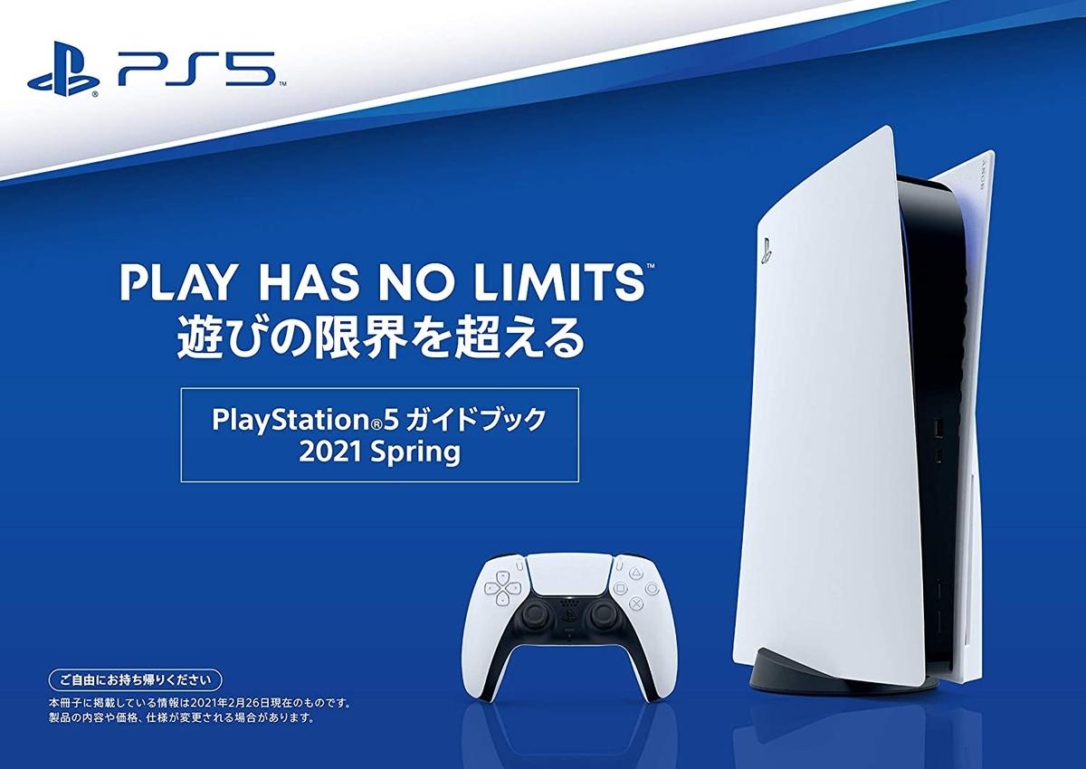 PlayStation 5 ガイドブック 2021 spring