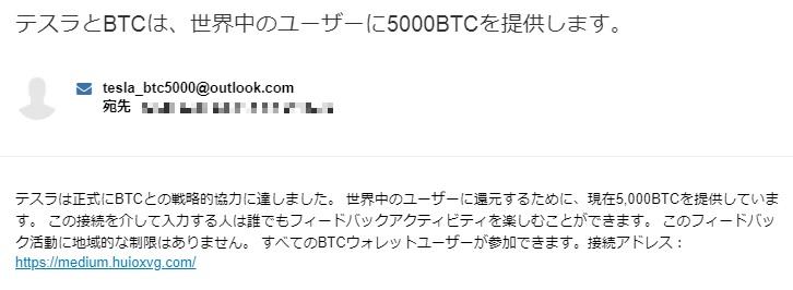 テスラとBTCは、世界中のユーザーに5000BTCを提供します。