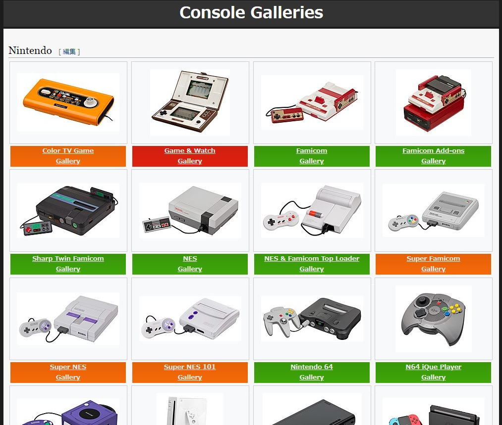 The Vanamo Online Game Museum
