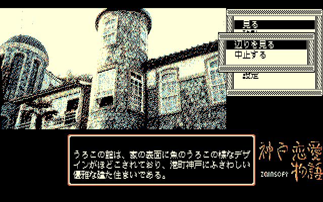 神戸恋愛物語