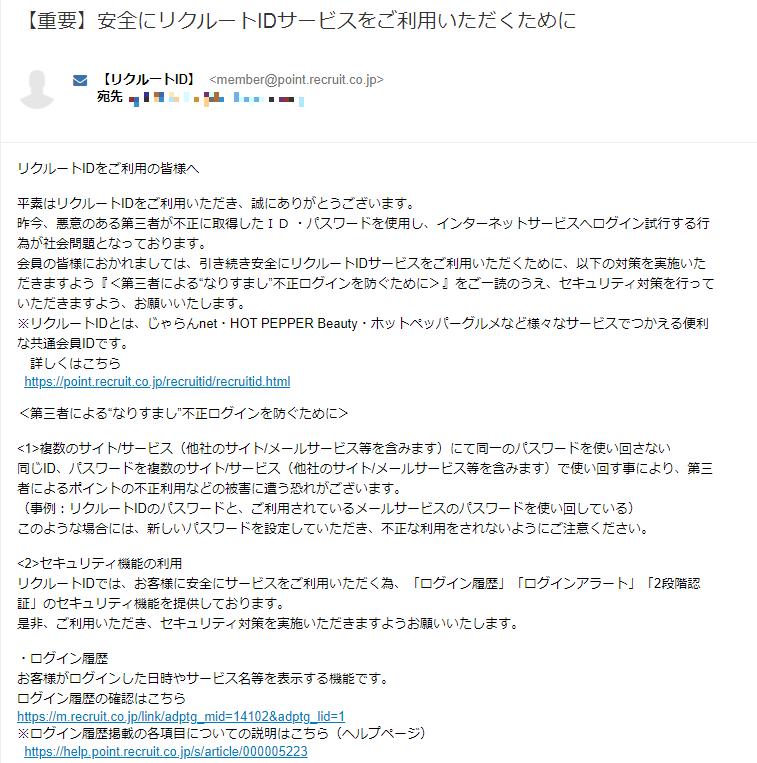 【重要】安全にリクルートIDサービスをご利用いただくために