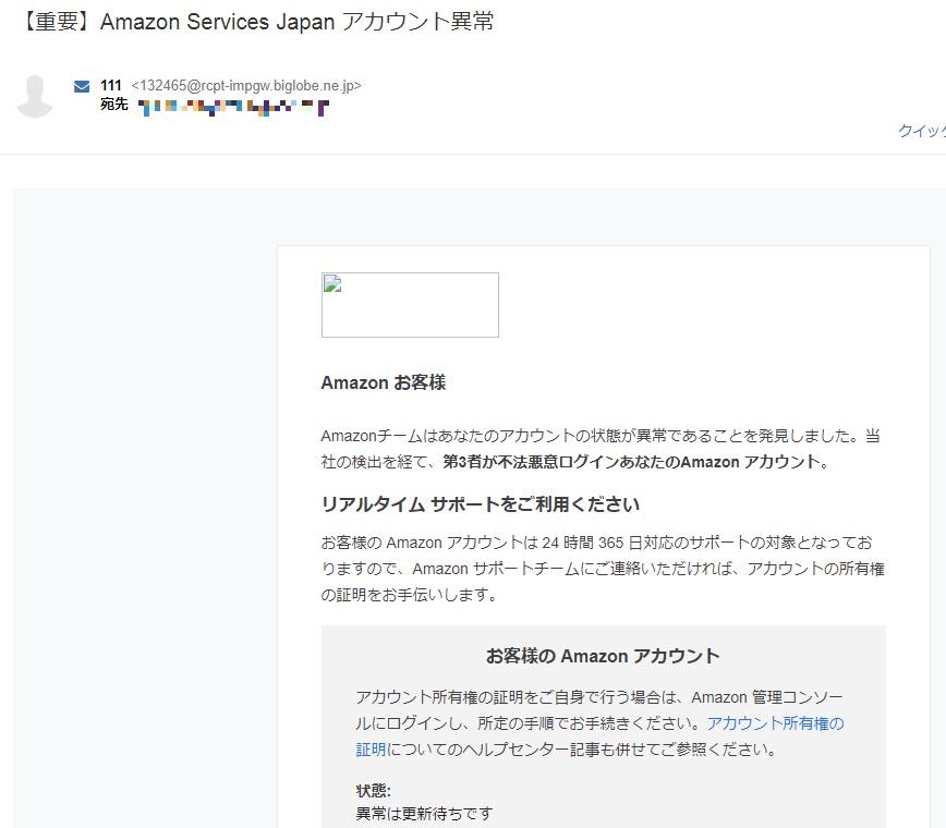 【重要】Amazon Services Japan アカウント異常