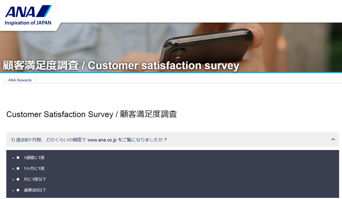 顧客満足度調査