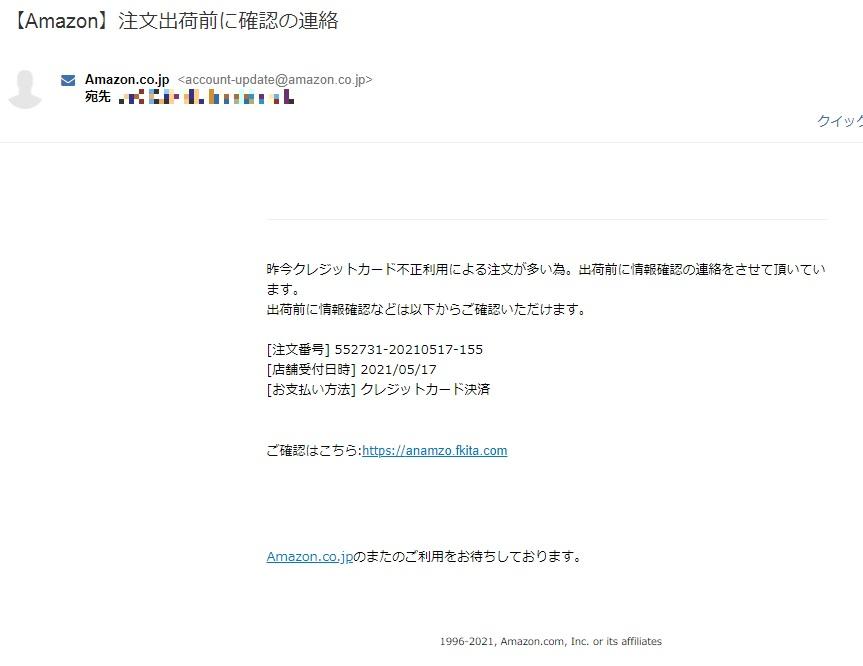 【Amazon】注文出荷前に確認の連絡