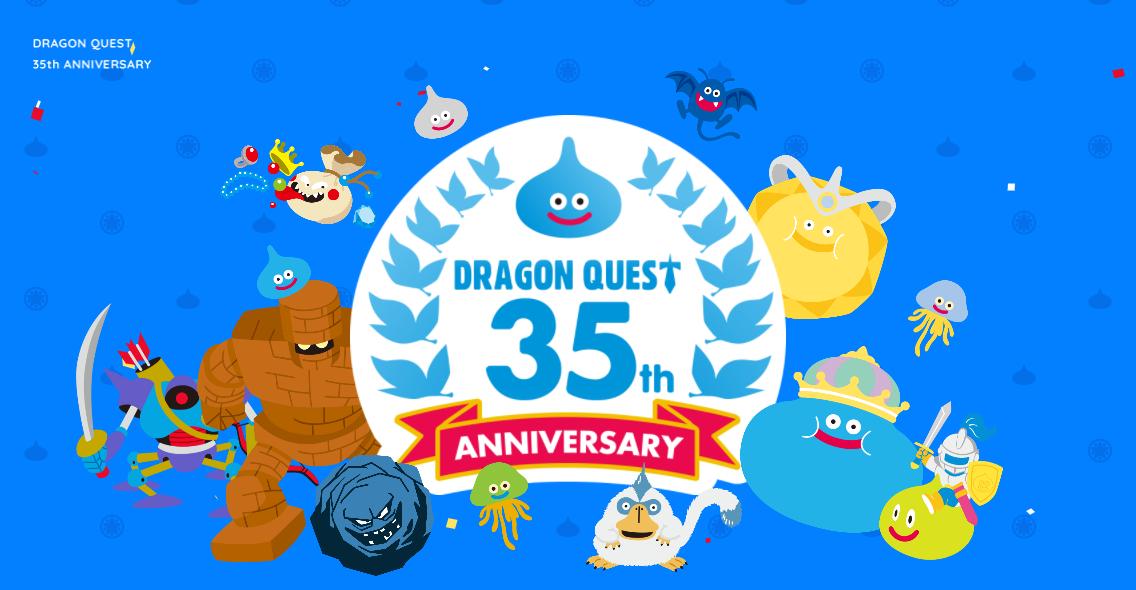 ドラゴンクエスト 35周年