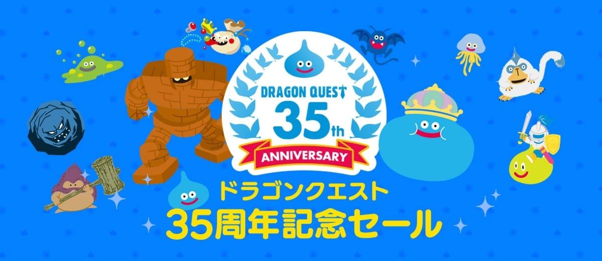 ドラゴンクエスト 35周年記念セール