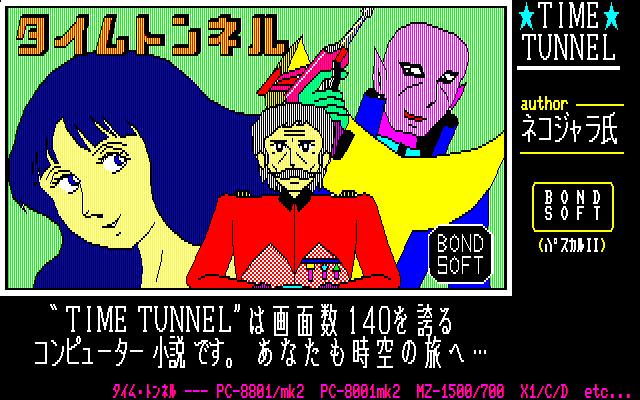 タイムトンネル タイムシークレット2