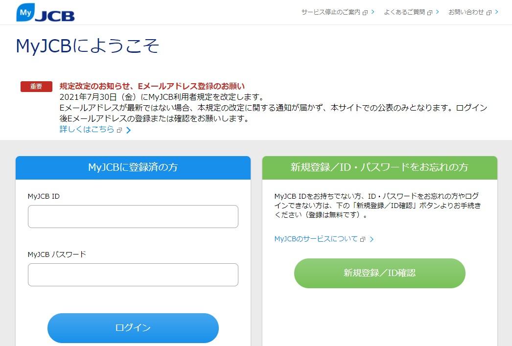 本人認証サービス「J/Secure™」