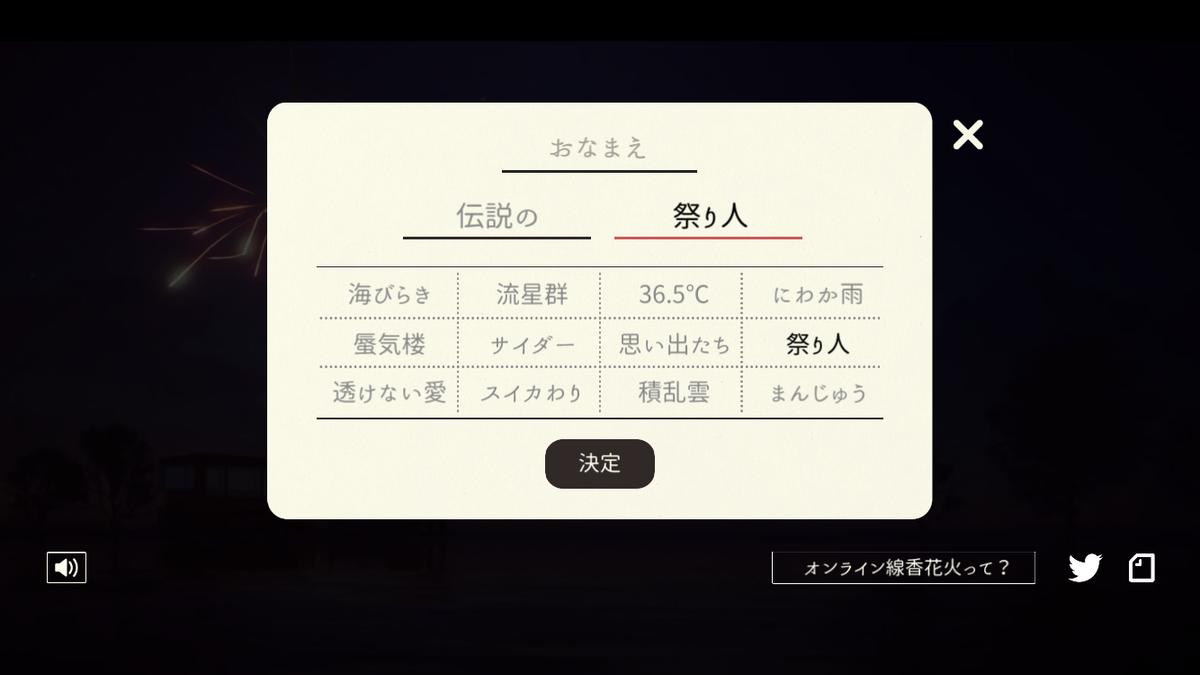 オンライン線香花火