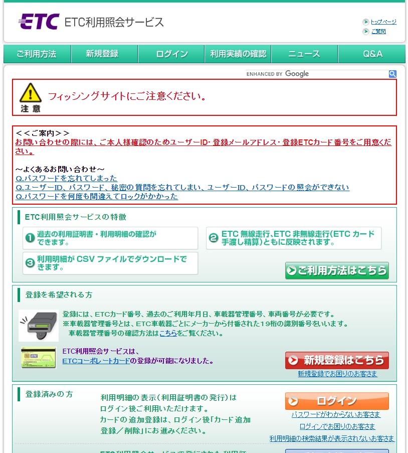 ETCサービスのお知らせ