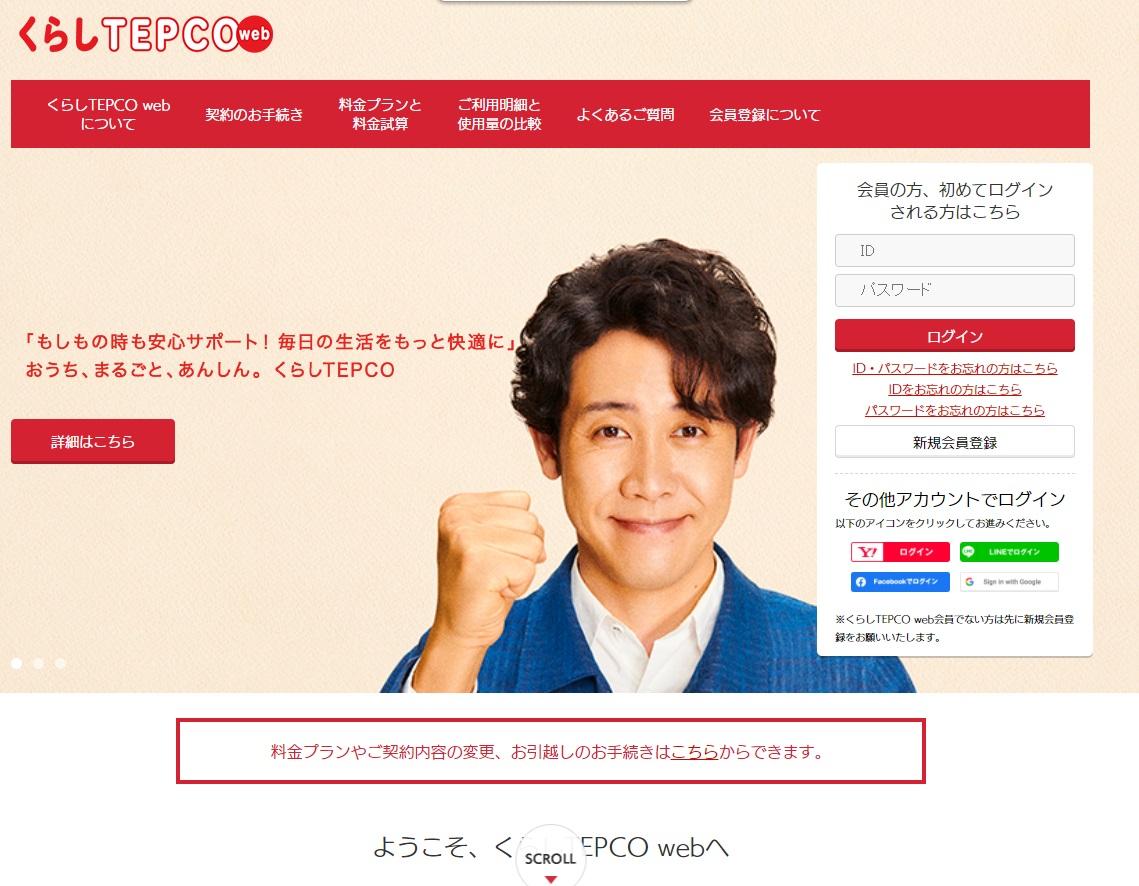 【東京電力エナジーパートナー】くらしTEPCO web