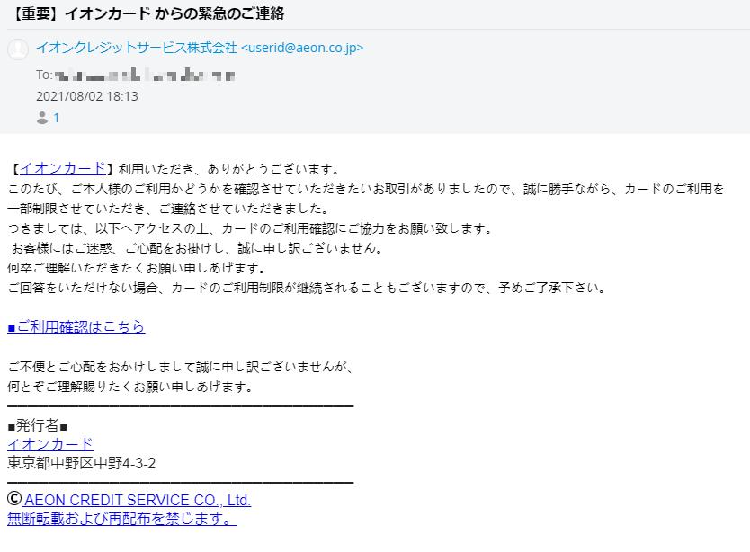 【重要】イオンカード からの緊急のご連絡