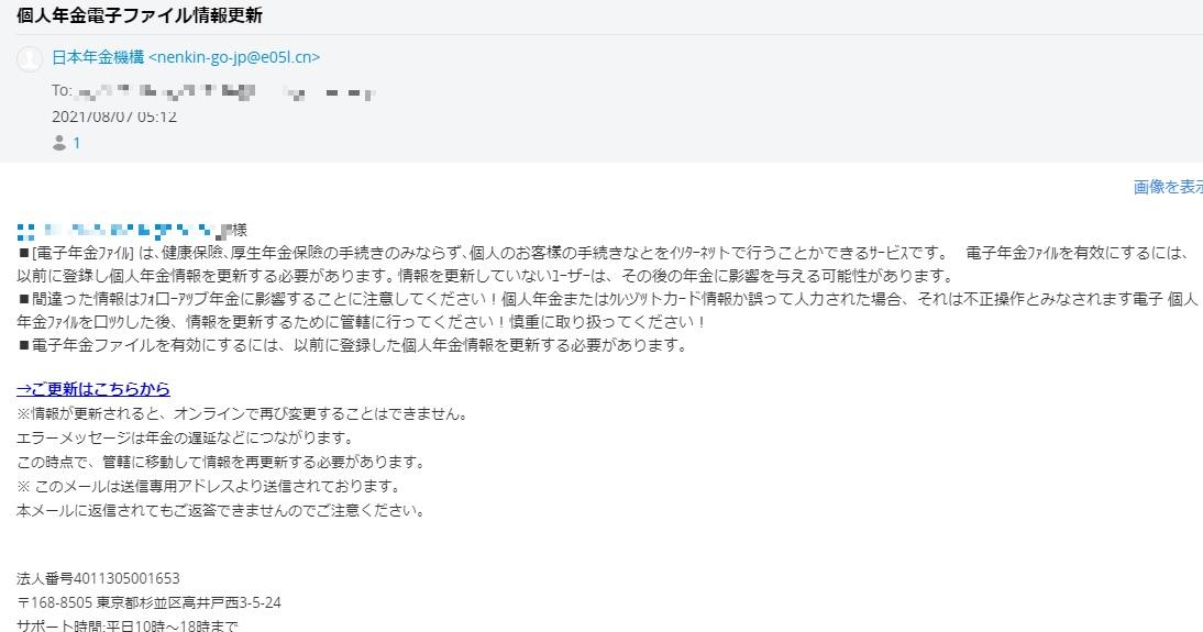 個人年金電子ファイル情報更新