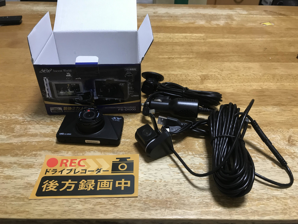 アセントワールド FS-D1000