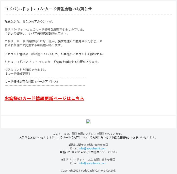 ヨドバシ·ドット·コム:カード情報更新のお知らせ