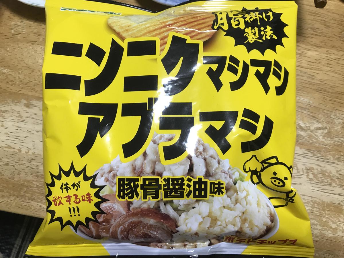 ニンニクマシマシ アブラマシ 豚骨醤油味