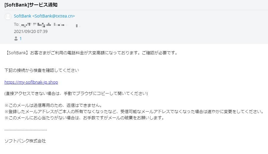 [SoftBank]サービス通知