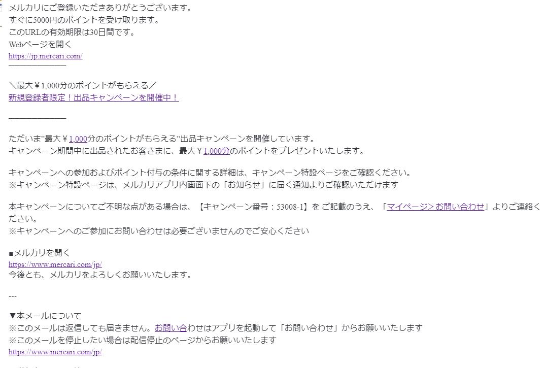 すぐに5000円のポイントを受け取ります