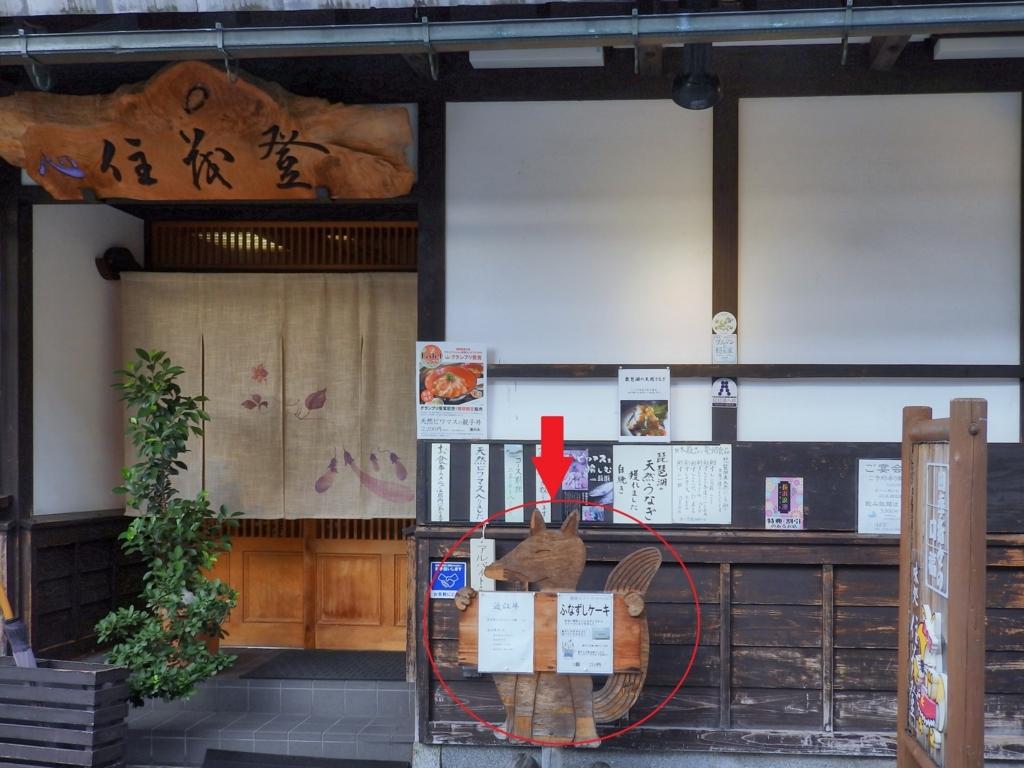 F:ID:garadanikki:20170906114741j:平野